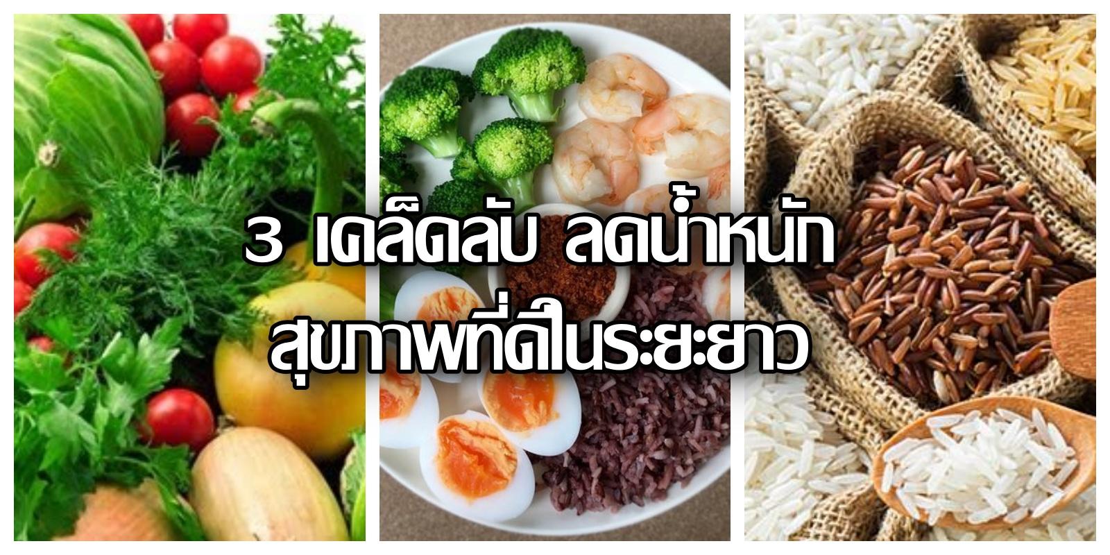 3 เคล็ดลับ การลดน้ำหนัก ให้ได้ผลเพื่อสุขภาพที่ดี