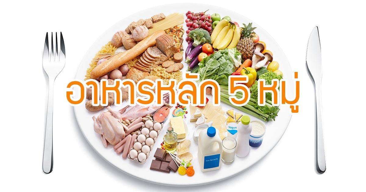 รู้หรือไม่ การเลือก ทานอาหาร 5 หมู่ ให้ครบดีต่อสุขภาพในหลาย ๆ ด้าน