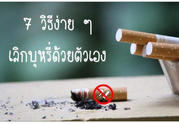 """7 วิธีง่าย ๆ """" เลิกบุหรี่ """" ด้วยตัวคุณเอง"""