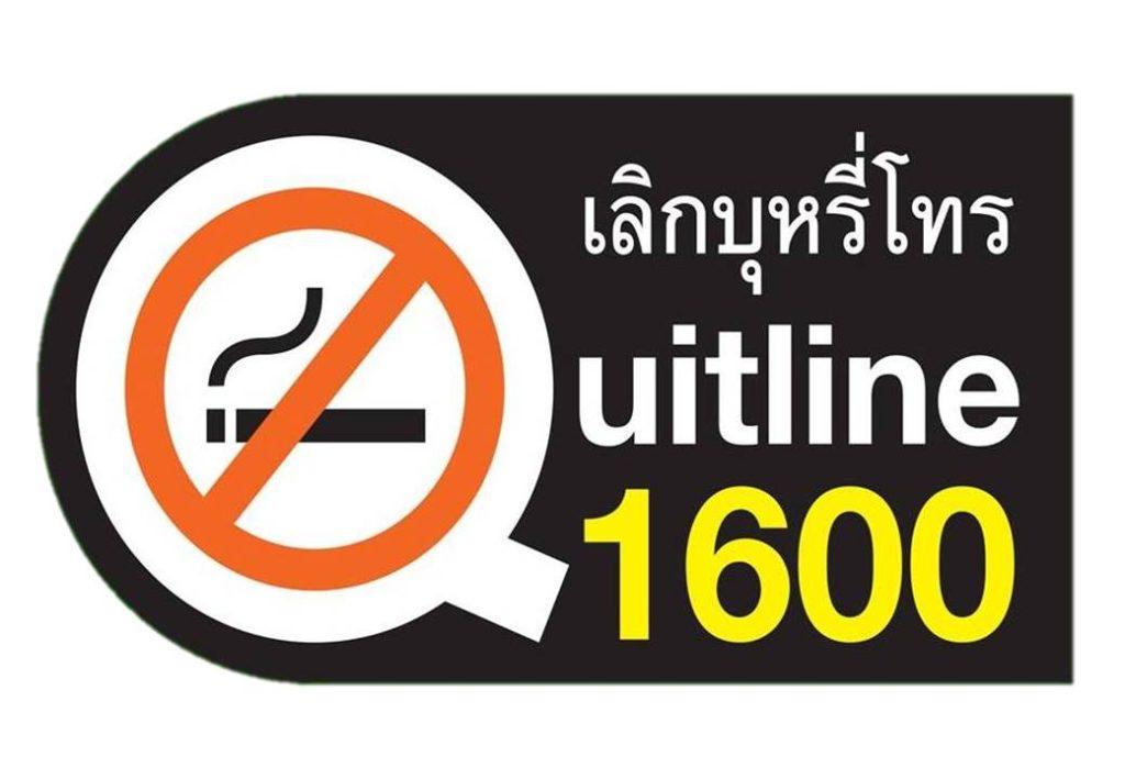 เลิกบุหรี่ ภาพนิ่ง2
