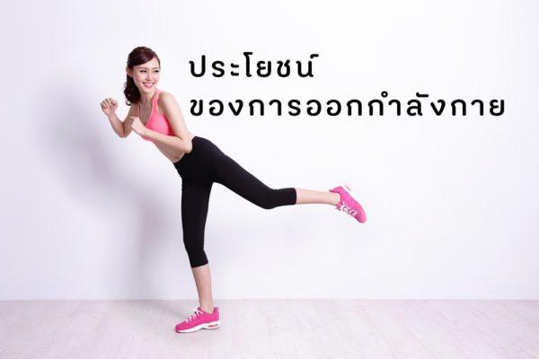 การออกกำลังกาย ก็มีส่วนสำคัญช่วยให้ร่างกายของเราแข็งแรงด้วยเช่นกัน