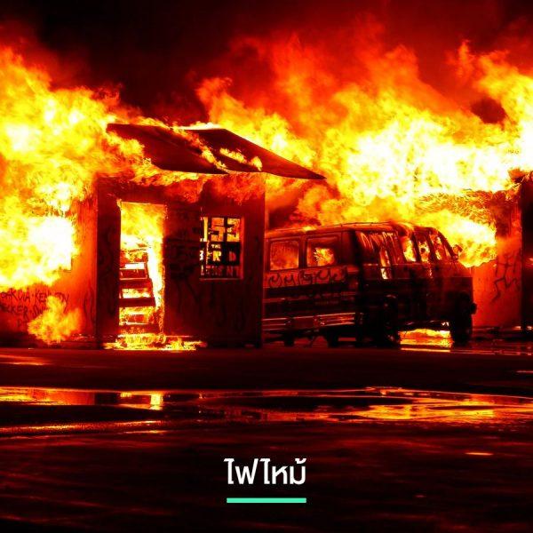 สถานการณ์ฉุกเฉิน พบกับวิธีการเอาตัวรอดจากเหตุการณ์ไฟไหม้ รู้ไว้ รอดแน่นอน
