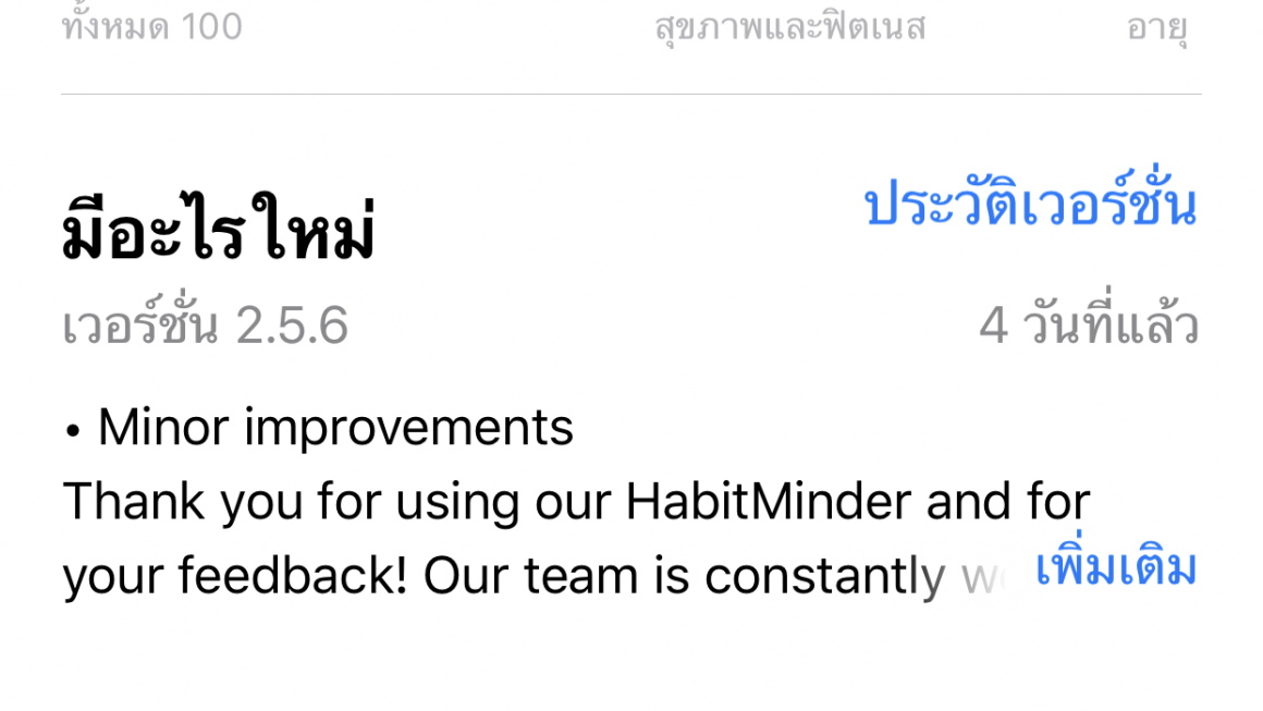 HabitMinder
