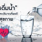 ประโยชน์จากการดื่มน้ำเปล่า