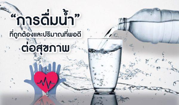 ประโยชน์จากการดื่มน้ำเปล่า ให้เพียงพอทุกวันเพราะร่างกายของเราประกอบไปด้วยน้ำ 3/4 ส่วน
