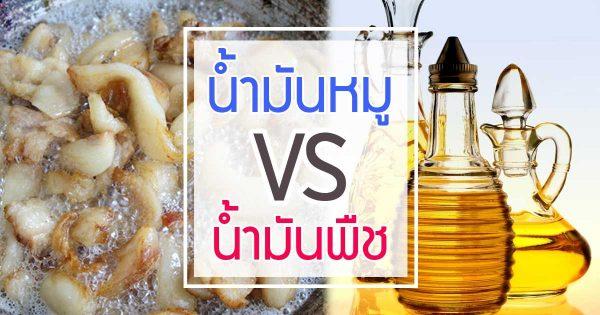 น้ำมันพืช หรือ น้ำมันหมู ควรเลือกรับประทานอะไรน้ำมันชนิดไหน