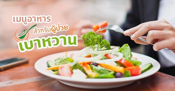 ผู้ป่วยโรคเบาหวาน ควรรับประทานอาหารประเภทไหนที่ดีต่อสุขภาพ